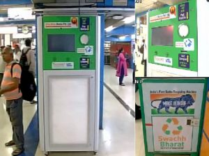 swachh bharat bottle recycling machine
