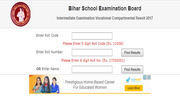 bseb class 12 compartment result 2017
