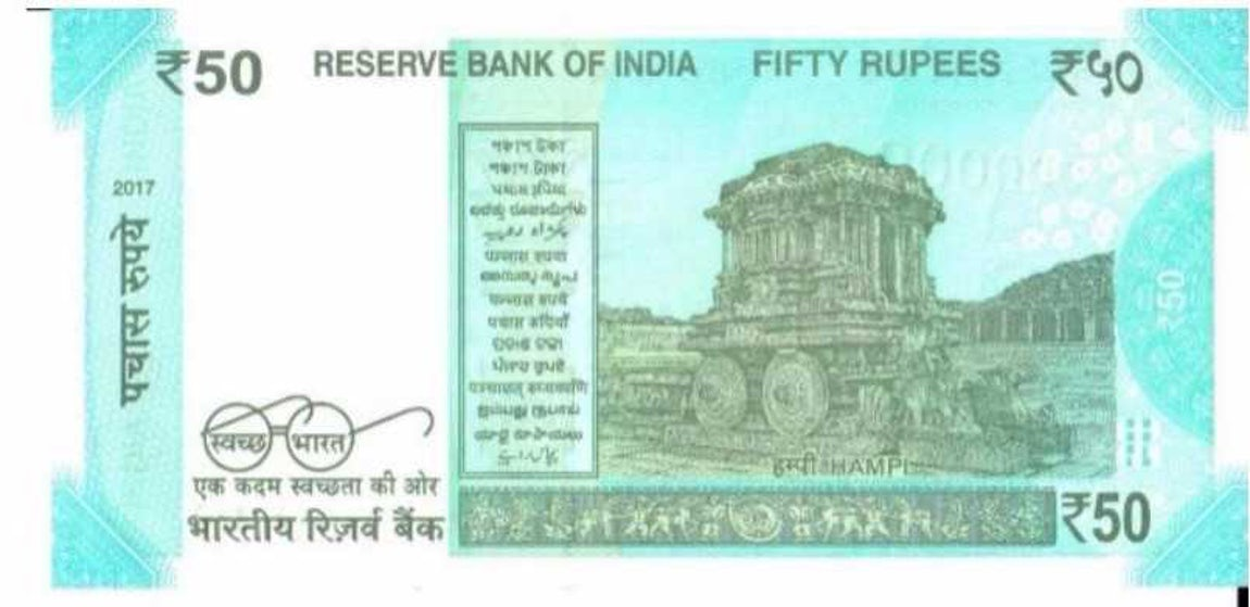 new 50 rupees note